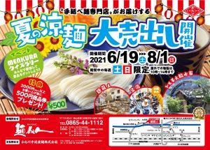 2021年 夏の涼麺大売出しのチラシ(表面)