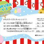MENKURAクイズの用紙(表面)